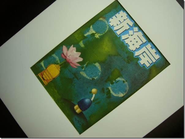 2014-05-12-entre-china-y-buenos-dias (2)